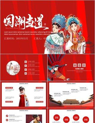 国潮当道国学经典文化中国风PPT模板