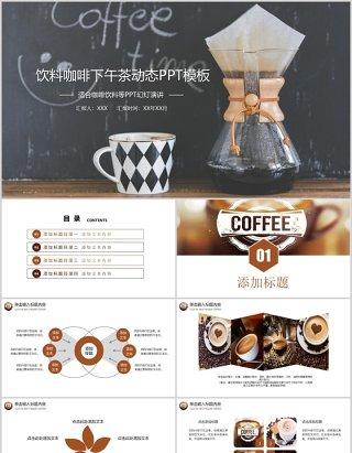 饮料咖啡下午茶动态美食PPT模板