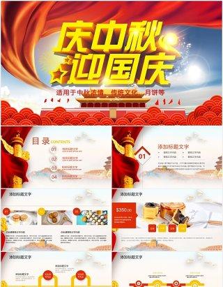庆中秋迎国庆双节日主题活动PPT模板