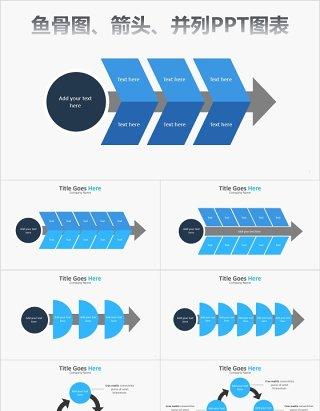 鱼骨图箭头并列关系PPT信息图表元素