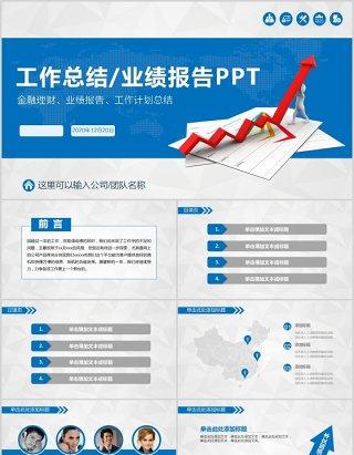 简约工作汇报工作总结PPT模板