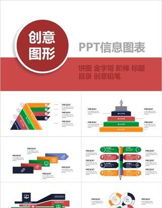 创意图形PPT铅笔阶梯信息图表