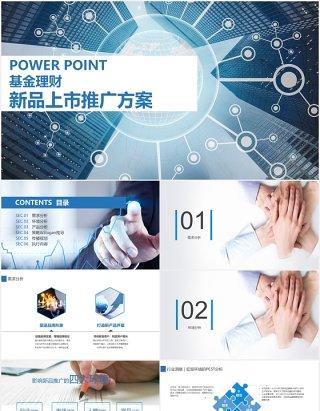 商务基金理财新品上市推广方案PPT模板