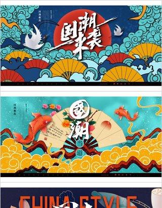 60款国潮来袭手绘插画高端古风潮流海报展板欣赏带PSD源文件【3.51GB】