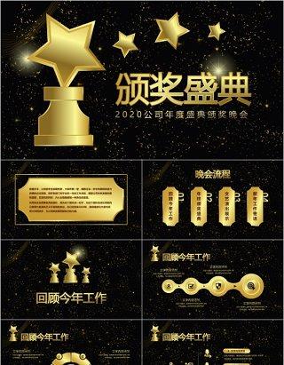 公司年终颁奖典礼表彰大会员工风采年会奖杯PPT模板