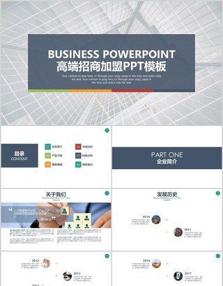 高端商务商业招商加盟工作报告PPT模板