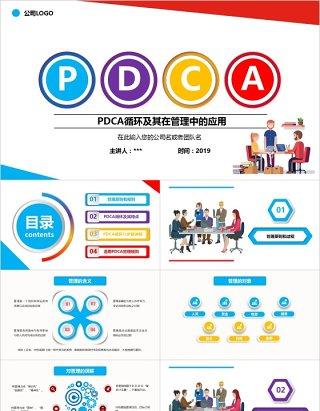 彩色PDCA管理企业商务工作通用PPT模板