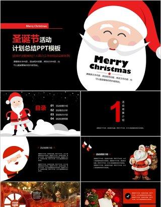 圣诞老人圣诞节工作计划总结PPT模板
