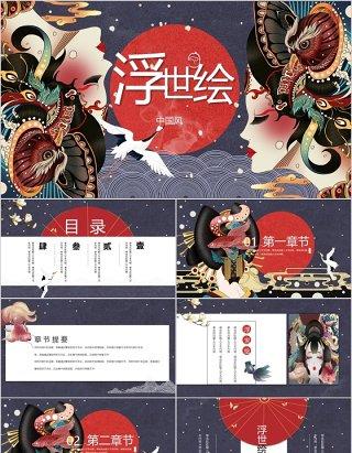 国潮浮世绘国学经典文化中国风PPT模板