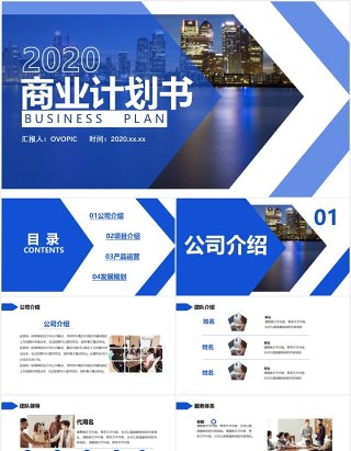 蓝色高端商业策划项目计划书动态PPT模板