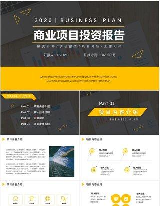商业项目投资报告计划书PPT模板