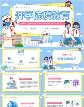 学校校园安全教育开学防疫主题课件PPT模板