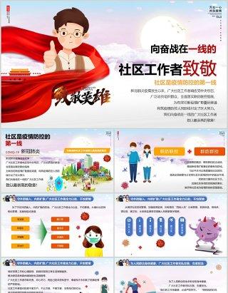 致敬英雄疫情防控的社区工作者党政党课PPT模板