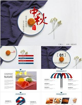 传统文化节日中秋节月饼宣传展示PPT模板