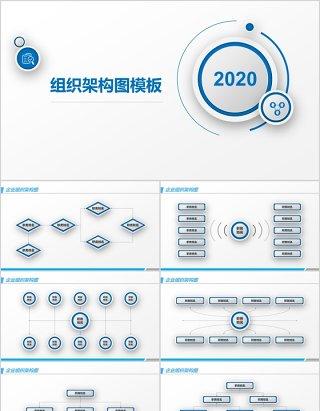 企业多样式组织架构图PPT模板