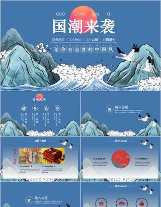 中国文化艺术国潮来袭PPT模板