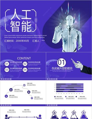 高端商业人工智能科技云产品服务PPT模板