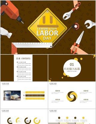 5.1国际劳动节英文版PPT模板