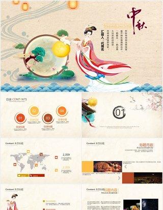 传统节日中秋节日主题宣传PPT模板