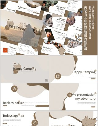 快乐露营旅游度假PPT创意图文排版模板Happy Camping - Powerpoint Template