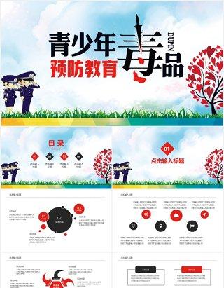 青少年预防毒品教育禁毒日宣传PPT模板
