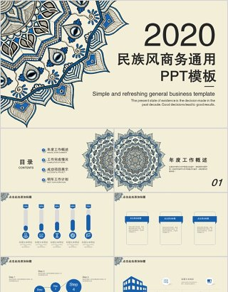 中国风古典传统复古民族风商务通用PPT模板