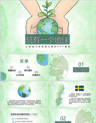 绿色小学语文公开课只有一个地球教师说课PPT课件模板