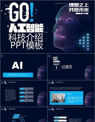 AI人工智能科技产品介绍PPT模板