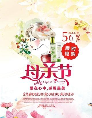 创意大气母亲节促销海报设计