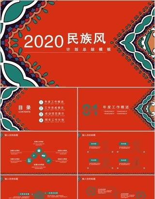 红色中国风古典传统复古民族风PPT模板