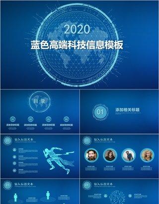 蓝色高端大数据科技信息PPT模板