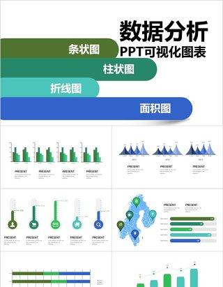 原创数据分析PPT可视化图表