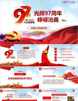 中国共产党党史建党97周年党课学习PPT