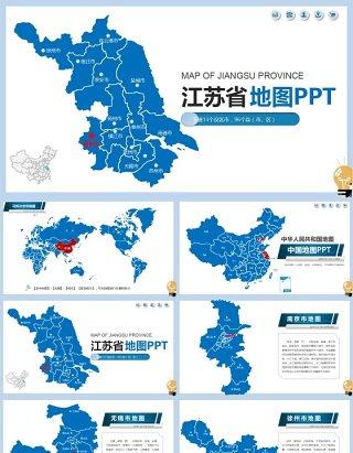 江苏省地图PPT可编辑素材模板