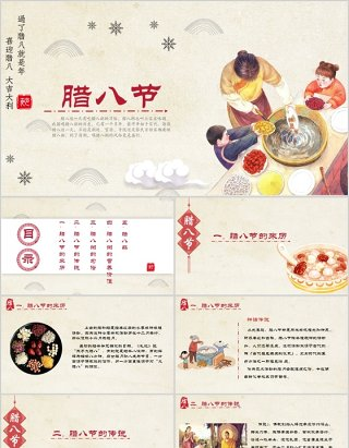 中国传统节日腊八节PPT幼儿园主题班会模板