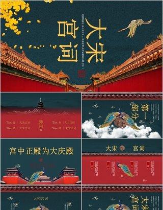 大宋宫词传统文化国潮风宣传PPT模板