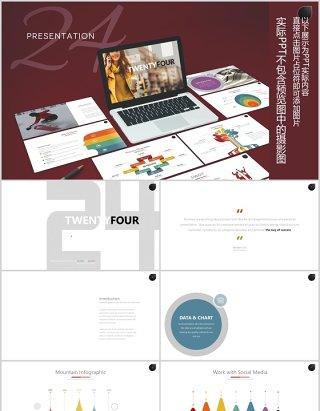 创意数字24可插图信息图表PPT图片排版模板Twenty 4 - Powerpoint Template