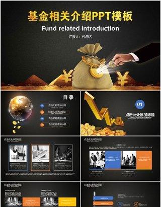 黑金色基金介绍通用PPT模板
