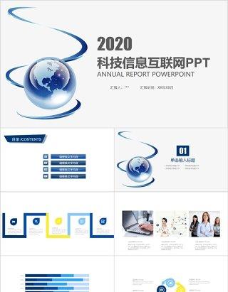 科技信息互联网大数据PPT模板