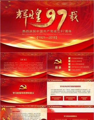 中国共产党党史建党97周年党课学习PPT模板