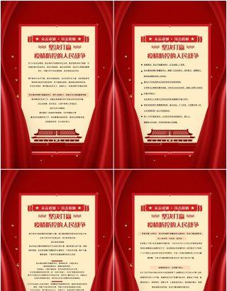 坚决打赢疫情防控的人民战争新型冠状病毒疫情防控复工宣传海报PSD模板素材
