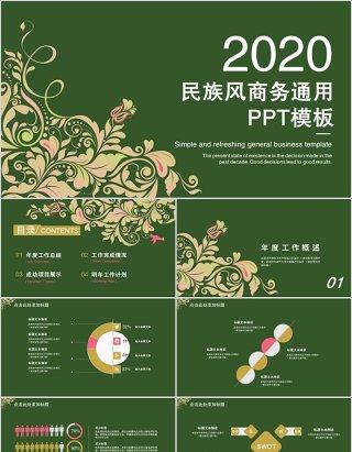 绿色民族风商务通用PPT模板