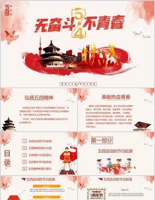 红色微党政无奋斗不青春共青团团委五四青年节主题班会介绍PPT模板