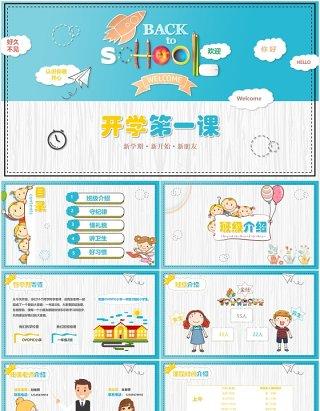 清新卡通小学新学期第一课PPT模板