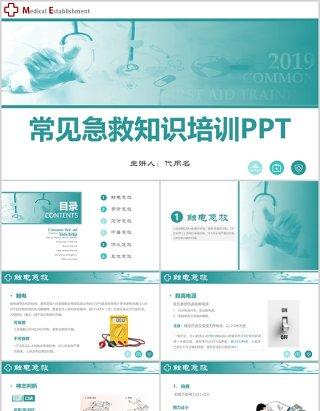 蓝色简约常见急救知识培训主题班会课件PPT模板