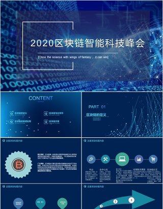 2020区块链智能科技峰会PPT模板