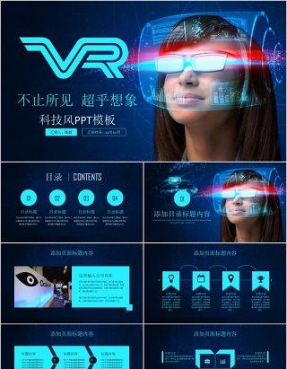 VR虚拟现实科技风PPT模板