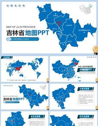 吉林省地图及地级市PPT动态模板