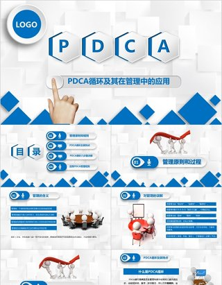 商务医疗行业PDCA循环及其在工作管理中的应用PPT模板