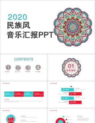 中国风古典传统复古民族风音乐汇报PPT模板
